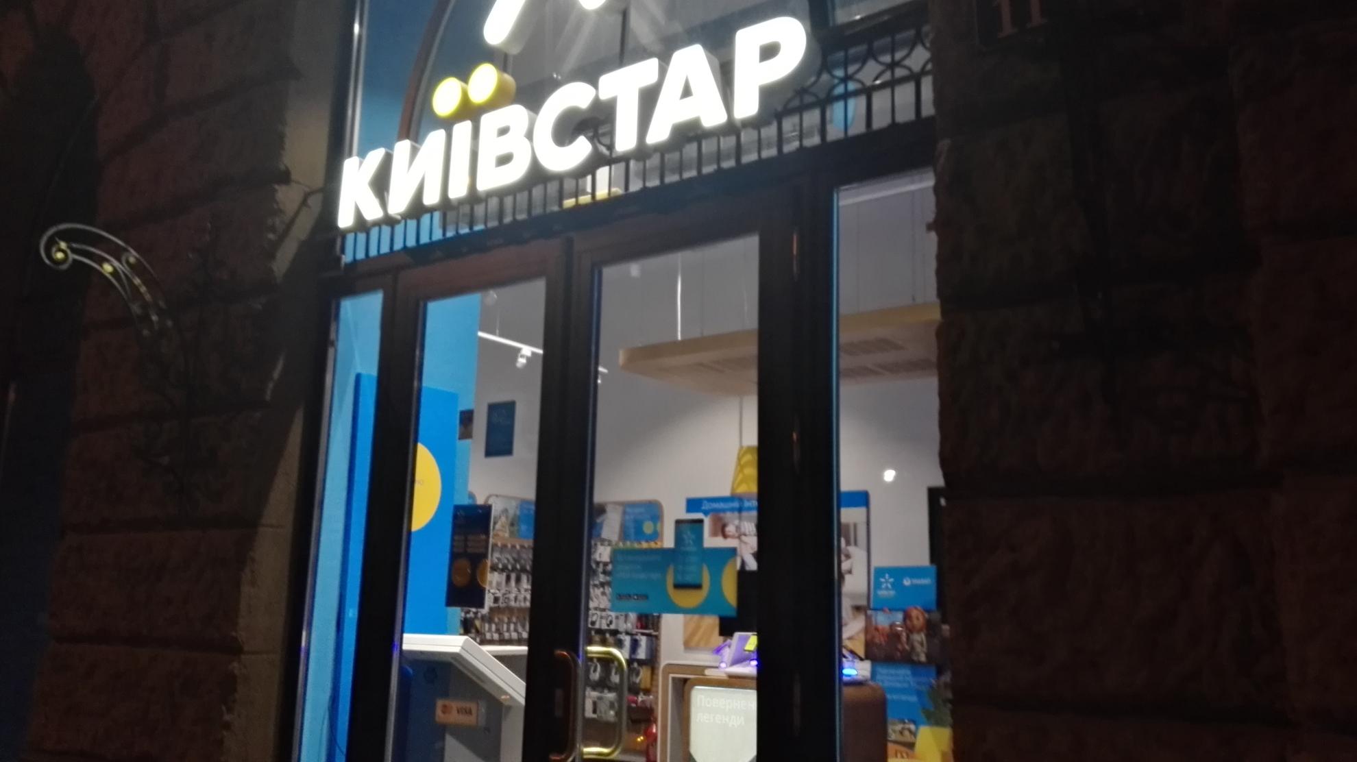 Internet mobilny na Ukrainie – jaką sieć komórkową wybrać? Ceny i pakiety
