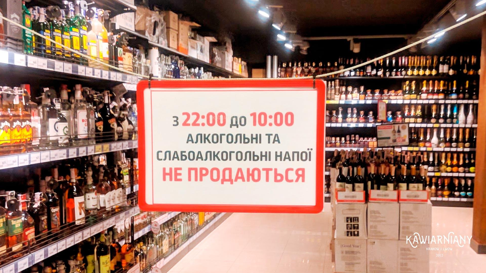 Zakaz sprzedaży alkoholu we Lwowie. Nocna prohibicja